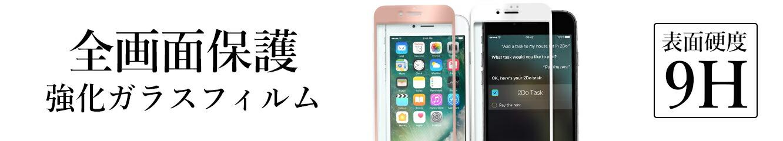 液晶保護フィルム 全画面保護 強化ガラス 9H ガラスフィルム アイフォン iPhoneX iPhone7 Plus Galaxy S8 S7 Note8 プラス  HUAWEI P10lite ハーウェイ ミラー コーティング 手帳ケース シンプル メタリック simフリー 楽天モバイル