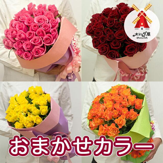 108円バラの花束