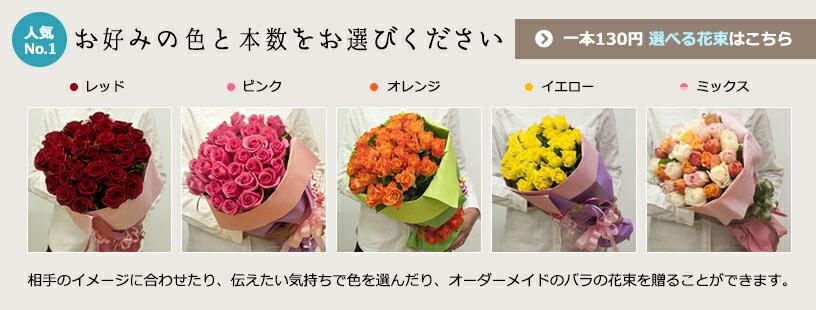 バラの花束 色が選べる