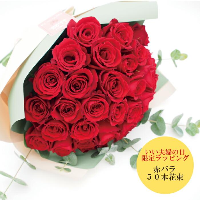 いい夫婦の日赤バラ