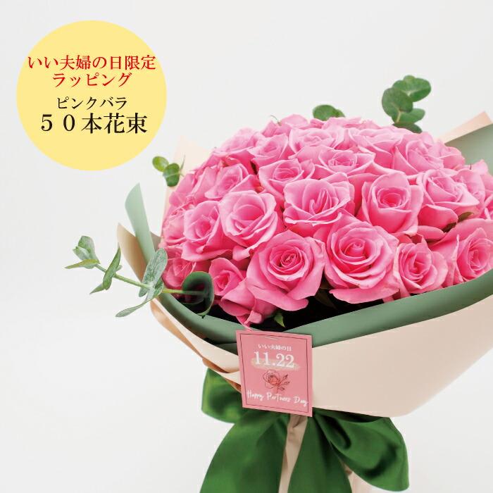 いい夫婦の日ピンクバラ