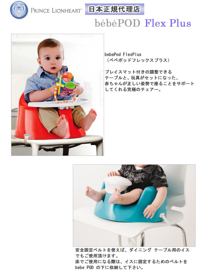 Orange Prince Lionheart bebePOD Flex Plus Baby Seat