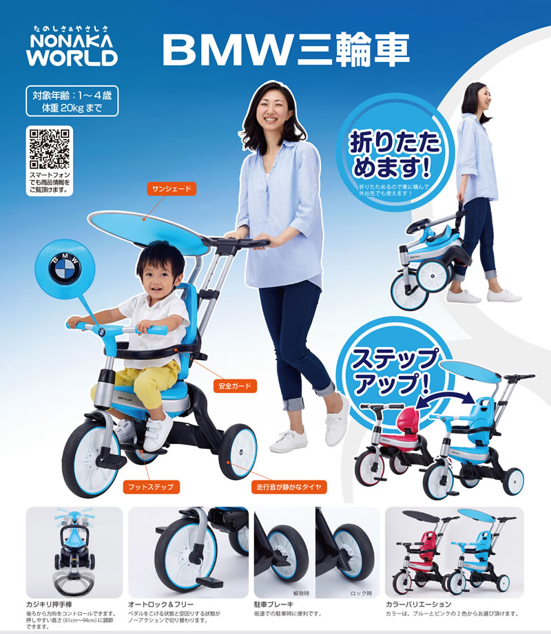 World BMW tricycle NONAKA Mfg  Co , Ltd