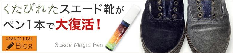 オレンジヒール ブログ くたびれたスエード履がペン1本で大復活!
