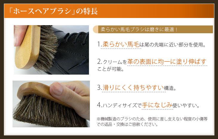 柔らかい馬毛ブラシは磨きに最適