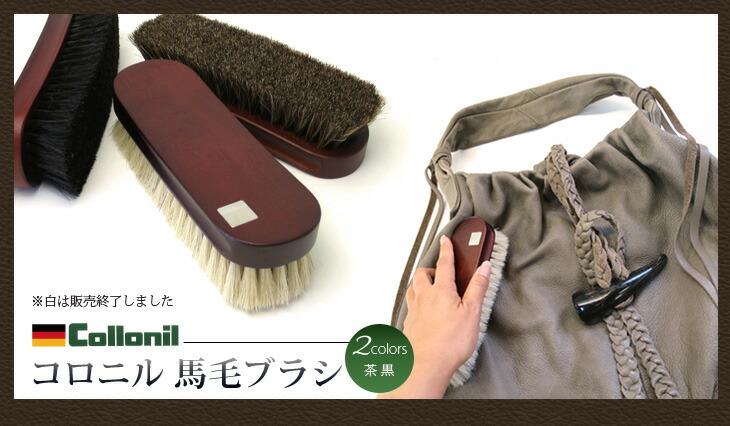 コロニル(Collonil)馬毛ブラシ(3色)