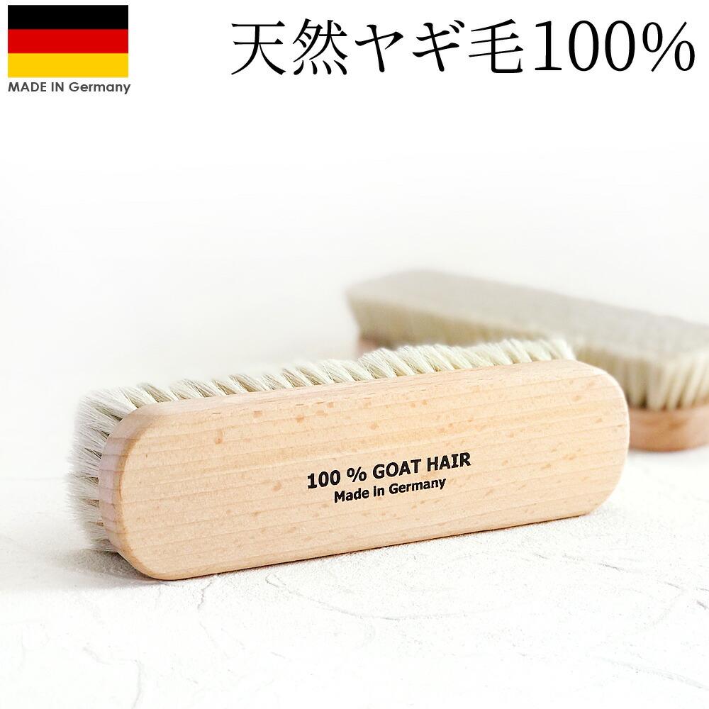 ヤギ毛 ブラシ 山羊毛 ドイツブラシ ゴートヘア 靴磨き