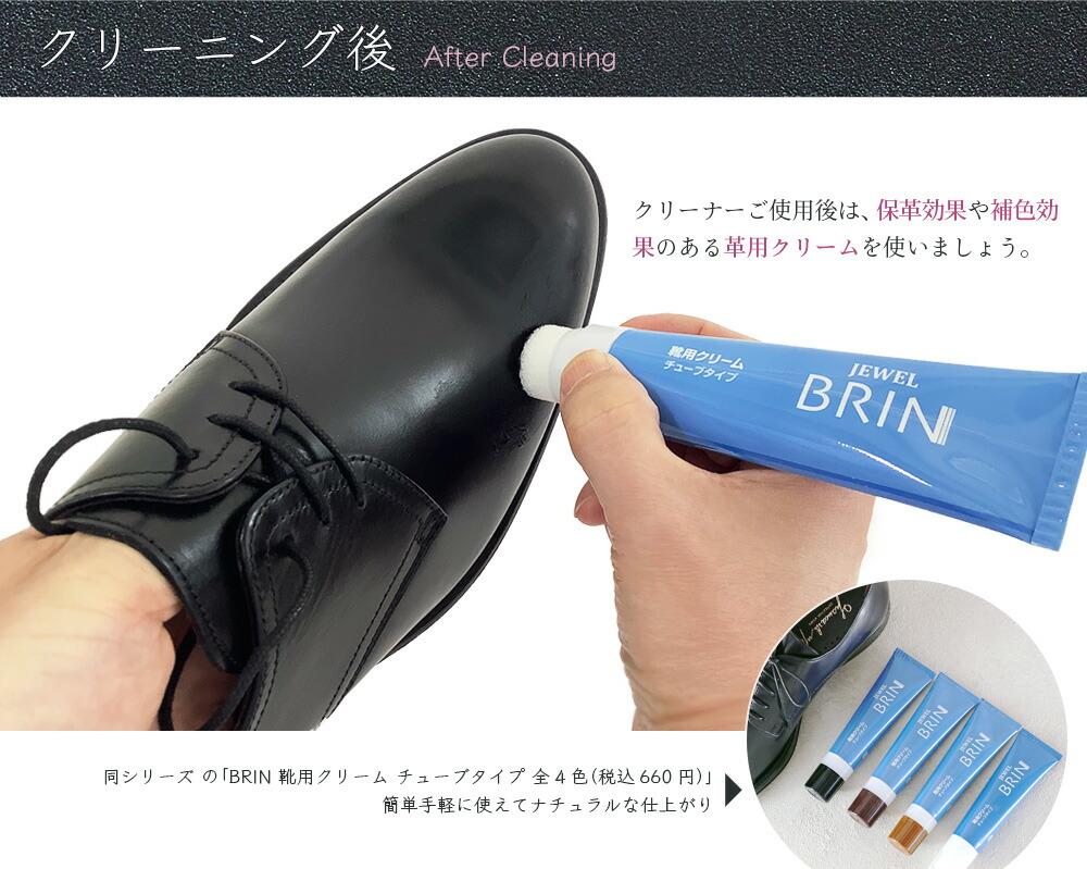 BRIN 使用後は革用クリームをお使いください。