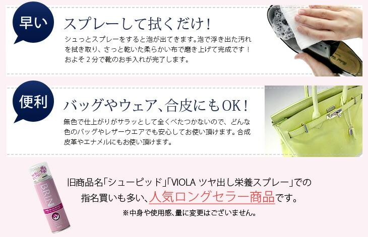 旧商品名「シューピッド」「VIOLA(ヴィオラ)ツヤ出し栄養スプレー」での指名買いも多い、人気ロングセラー商品。