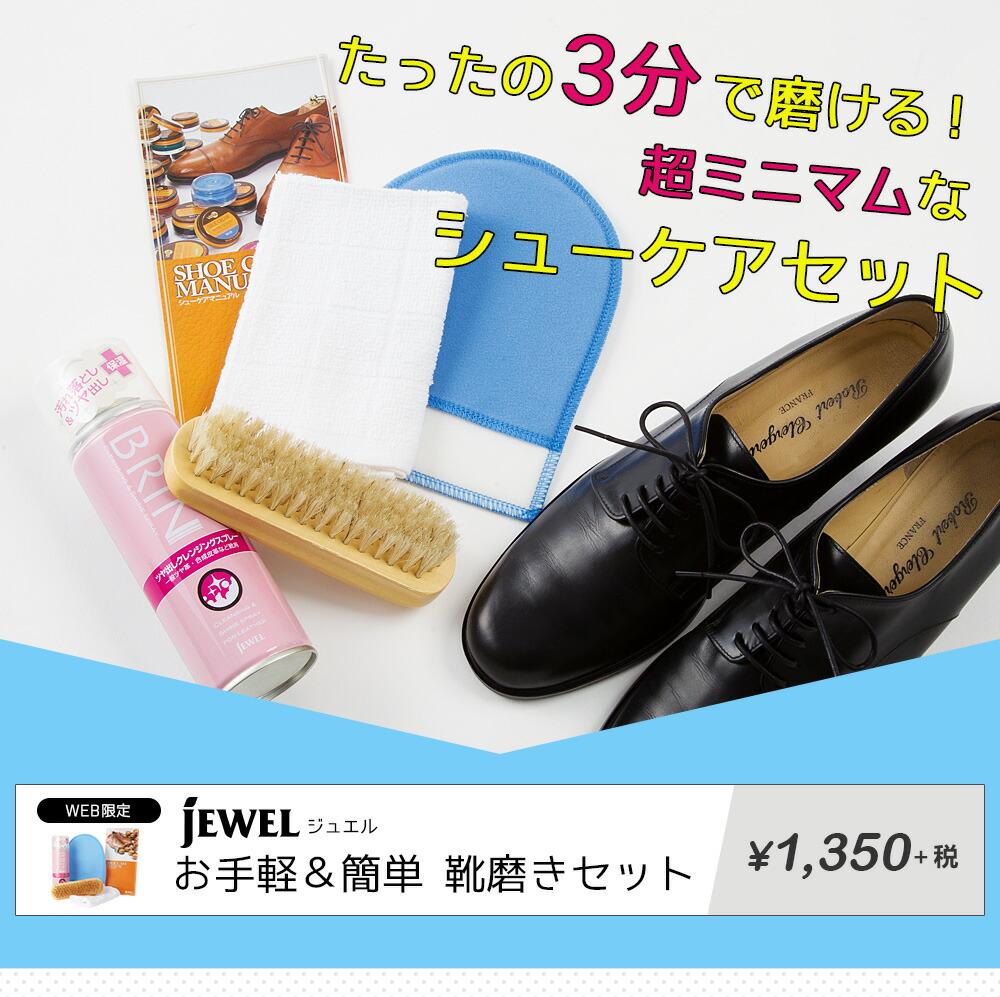 たったの3分で磨けるシューケアセット「ジュエル お手軽&簡単 靴磨きセット」