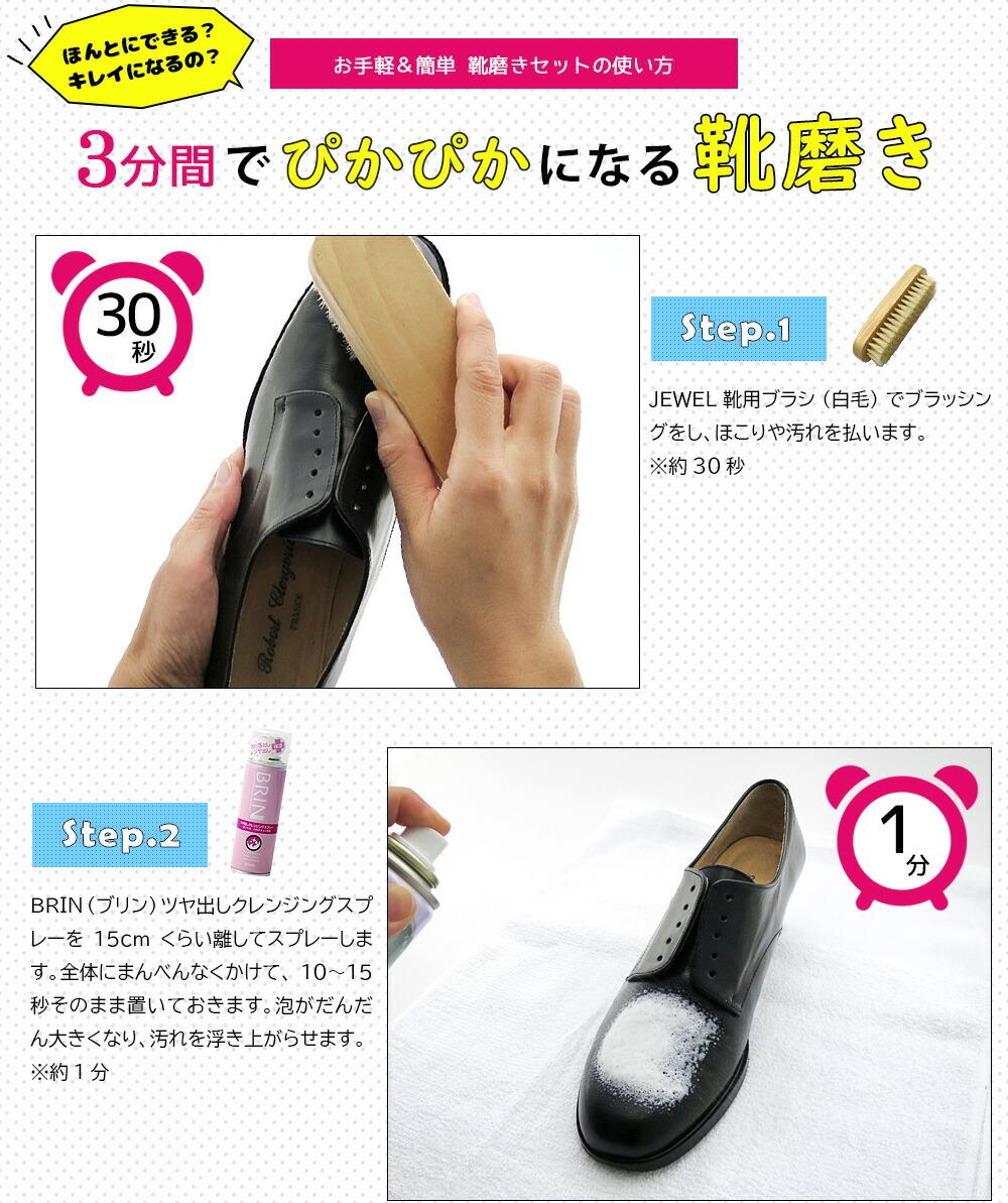 3分間でピカピカになる靴磨き