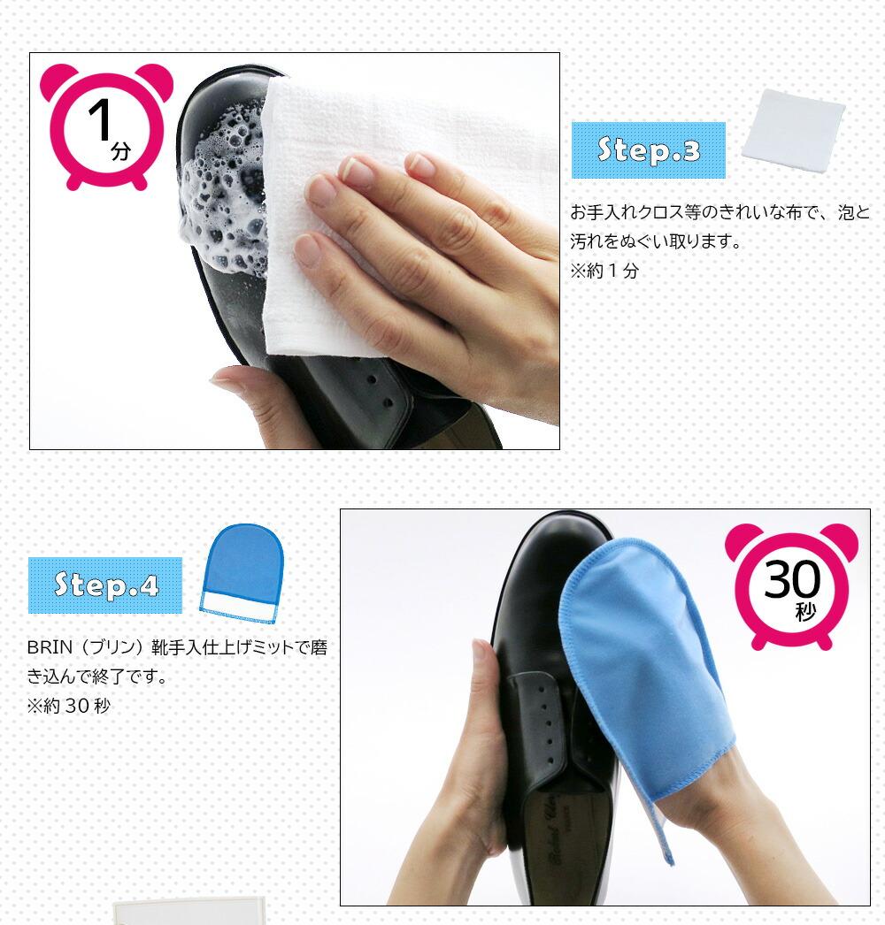 3分間でぴかぴかになる靴磨き