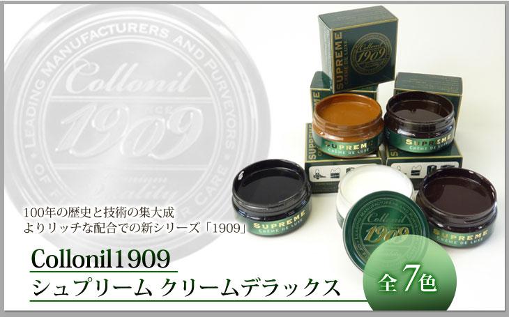 Collonilコロニル1909シュプリームクリームデラックス