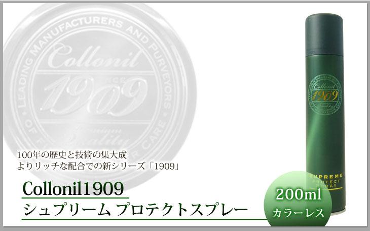 Collonilコロニル1909シュプリームプロテクトスプレー