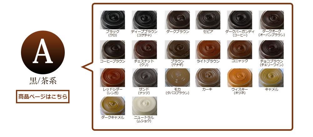 黒茶系の商品ページはこちら