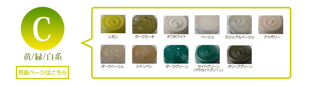 黄緑白系の商品ページはこちら