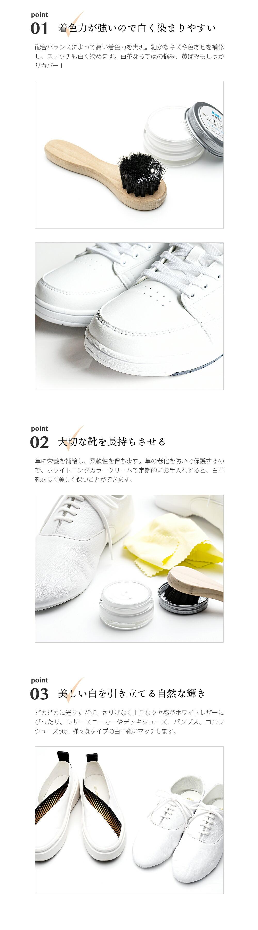着色力・カバー力が高い 大切な靴を長持ちさせる 美しい白を引き立てる自然な輝き