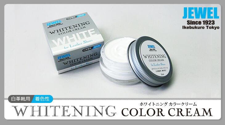 JEWEL(ジュエル)ホワイトニング カラークリーム(白革靴用・着色性)