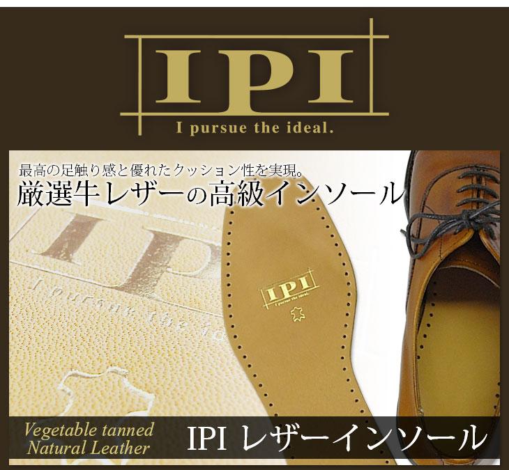 IPIレザーインソール