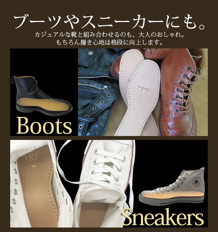 ブーツやスニーカーにも使えるインソール