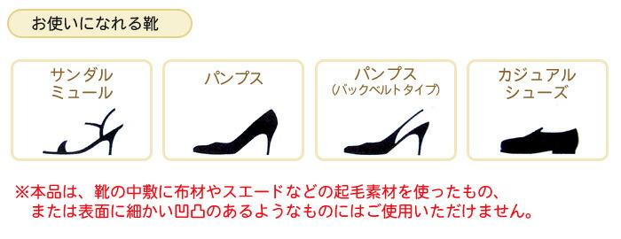 パンプス・ミュール・カジュアルシューズに。※本品は、靴の中敷に布材やスエードなどの起毛素材を使ったもの、  または表面に細かい凹凸のあるようなものにはご使用いただけません。