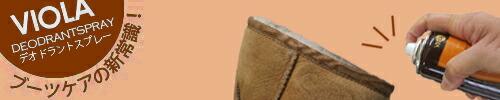 ヴィオラデオドラントスプレー 除菌消臭