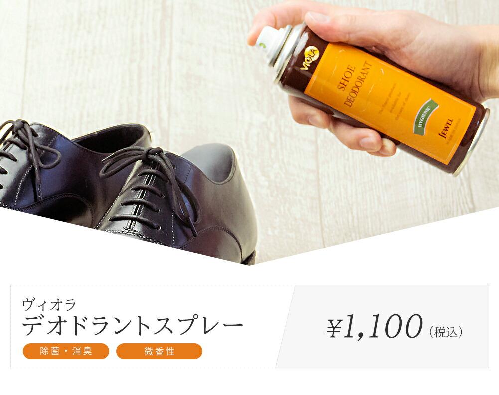 靴と靴箱の除菌消臭スプレー