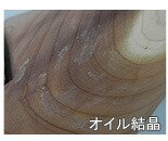 Sleipnirスレイプニル シダーシューツリー タンニンオイル結晶