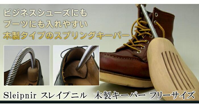 ビジネスシューズにもブーツにも入れやすい木製タイプのバネ式キーパー