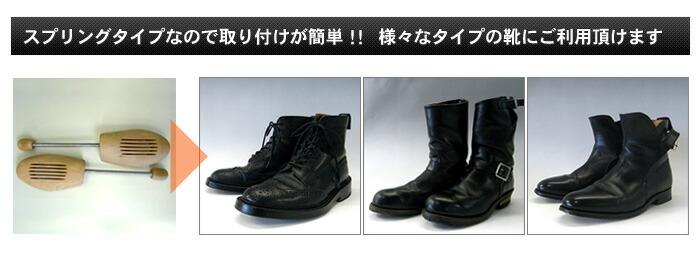 バネ式なので取り付けが簡単!! 様々なタイプの靴にご利用頂けます