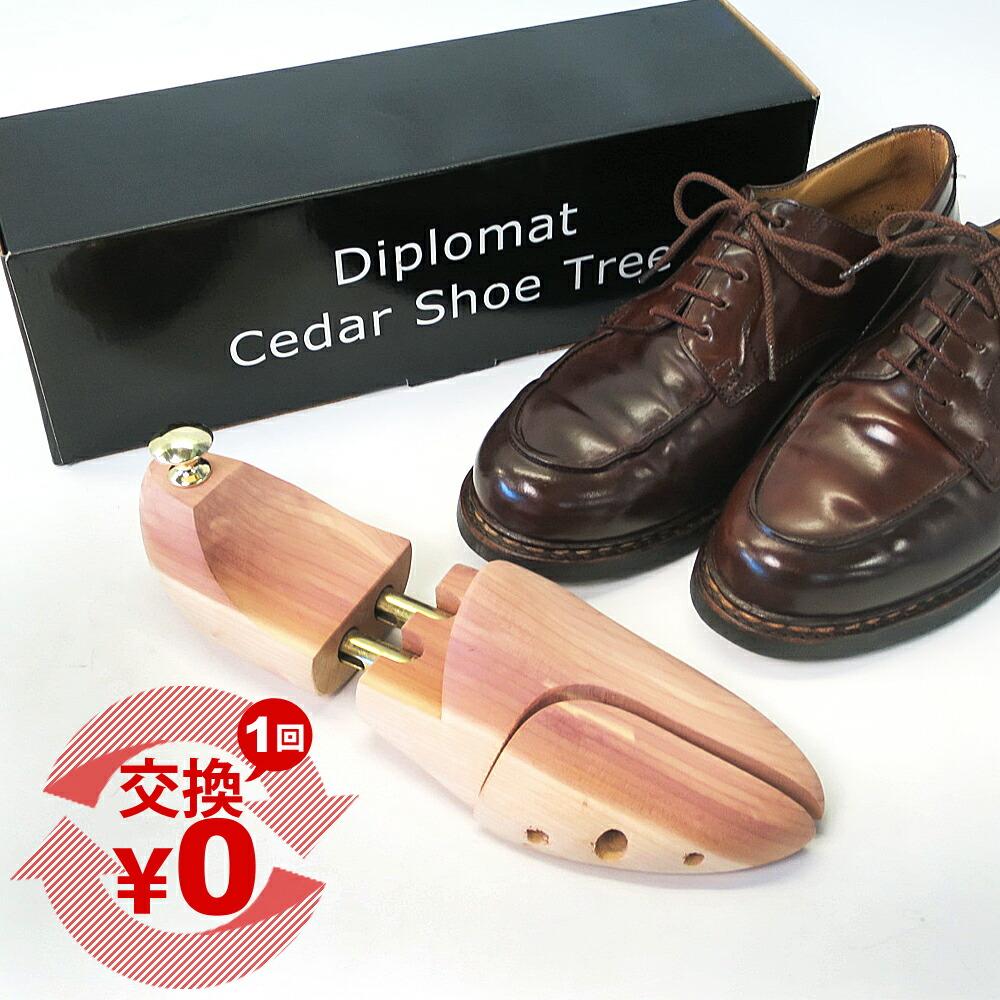 Diplomat ディプロマット シダーシューツリー 紳士靴用キーパー