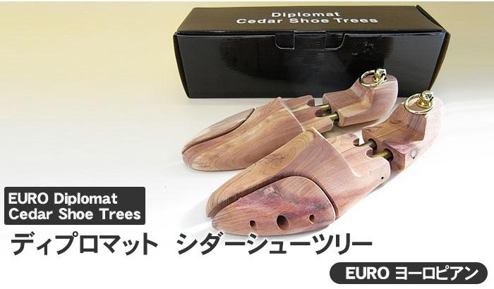 Diplomat Cedar Shoe Trees EURO ディプロマット シダーシューツリー ヨーロピアン