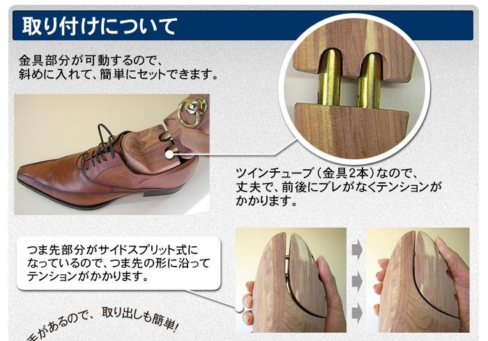 ディプロマット ヨーロピアンシダーキーパーは、ダブルチューブで使いやすいです。つま先がバネになっているので、しっかりと革靴の形を保てます。