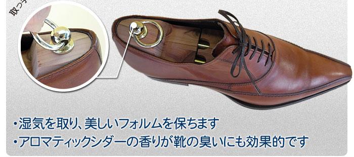 ディプロマット ヨーロピアン シダーシューツリーは、湿気を取り、美しいフォルムを保ちます。アロマティックシダーの香りが靴の臭いにも効果的