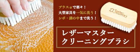 レザーマスター(Leather Master) クリーニングブラシ