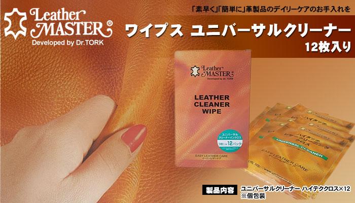 LeatherMaster(レザーマスター)ユニタス社 LEATHER CLEANER WIPE(ワイプス ユニバーサルクリーナー)