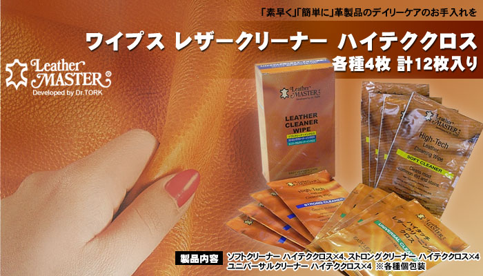 LeatherMaster(レザーマスター)LEATHER CLEANER WIPEワイプス レザークリーナー ハイテククロス