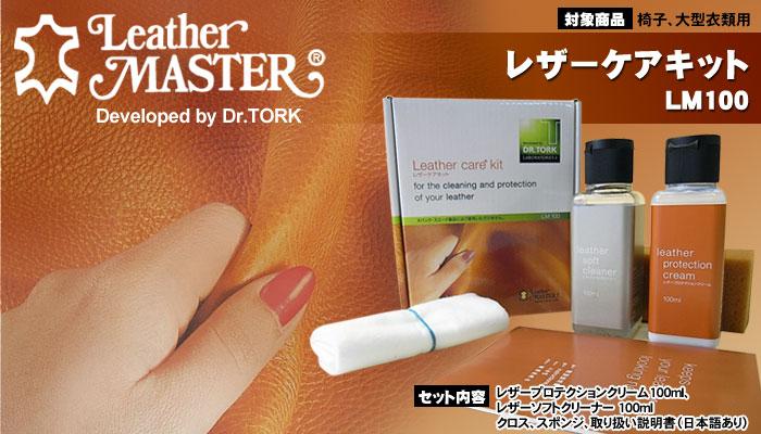LeatherMaster(レザーマスター)ユニタス社 100ml