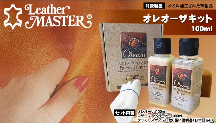 LeatherMaster(レザーマスター)ユニタス社 Oleosa(オレオーザ キット)