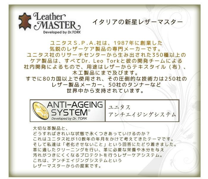 イタリアの新星レザーマスター:ユニタスS.P.A社は、レザーケア製品の専門メーカーです。