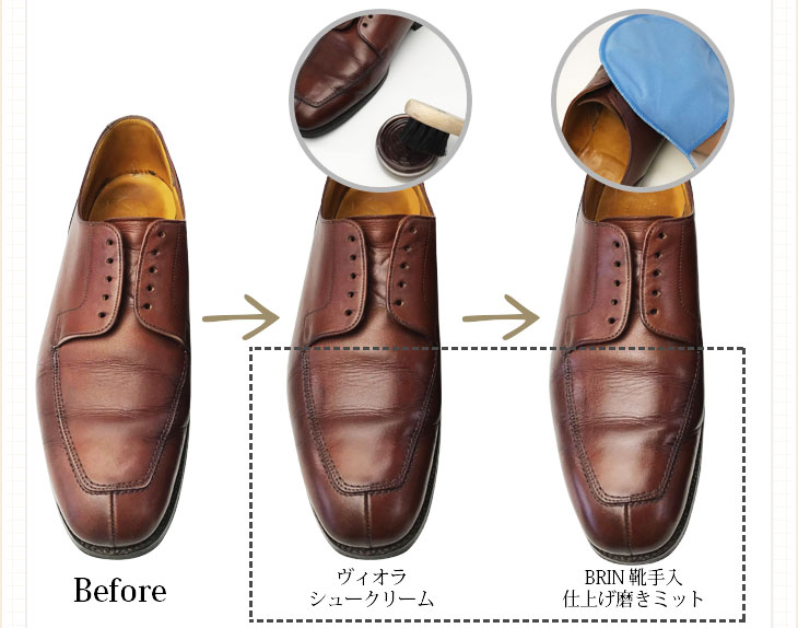 ヴィオラシュークリームとBRIN靴手入仕上げ磨きミット