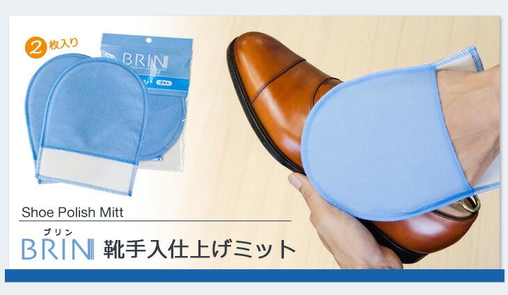 靴磨きクロスBRIN(ブリン)靴手入仕上げミット
