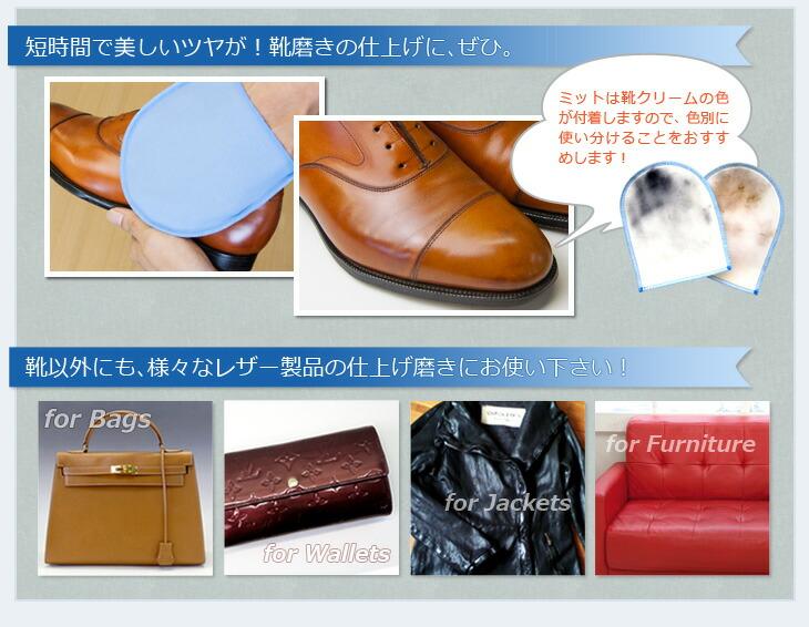短時間で美しいツヤが!靴磨きの仕上げにぜひ。靴磨き以外にも、バッグ・財布・ジャケット・レザー家具等、レザー製品全般の仕上げ磨きにお使い頂けます。