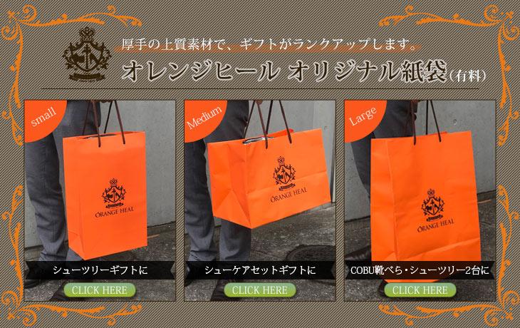 オレンジヒールオリジナル紙袋