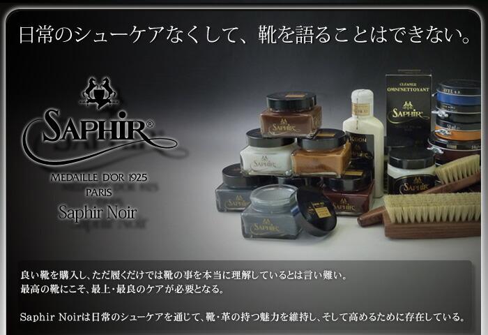Saphir Noir CREME(サフィール ノワール)