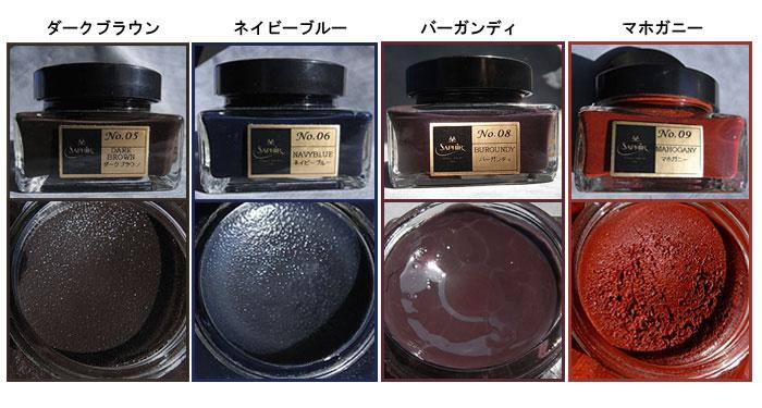 Saphir Noir CREME(サフィール ノワール クレム)カラー