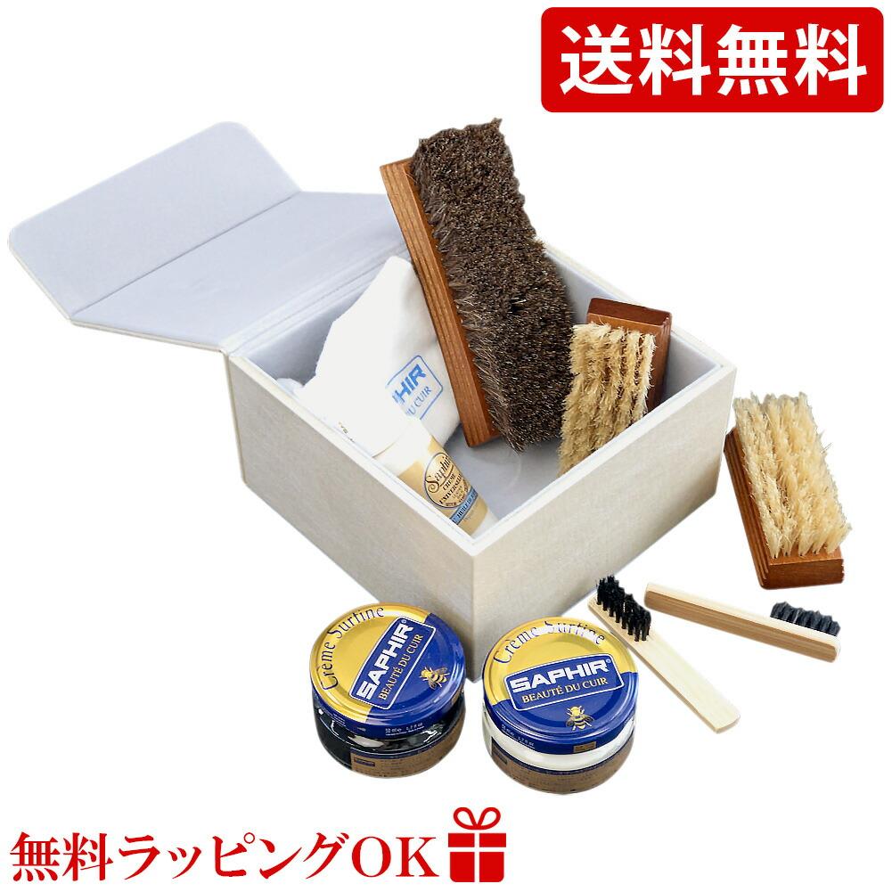 サフィール SAPHIR スペシャル シューケアセット