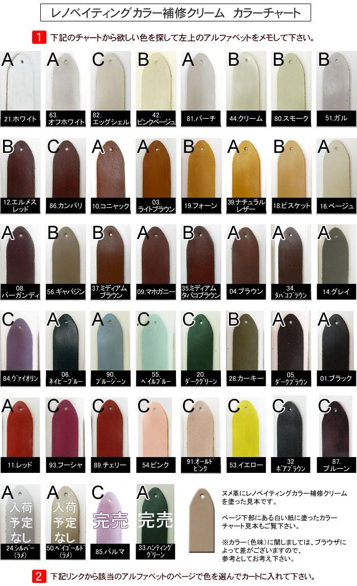 サフィール レノベイティングクリームのカラーチャート