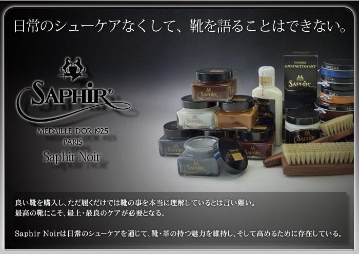 Saphir Noir(サフィール ノワール)