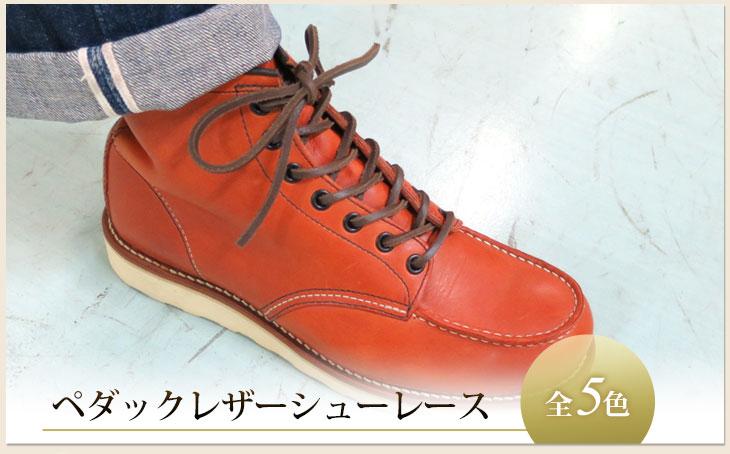 ペダックレザーシューレース 革製の靴ひも